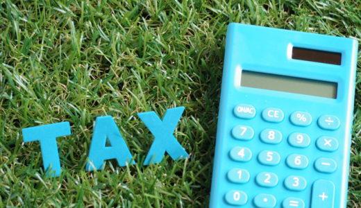 消費税10%時代が到来。フリーランスはどう備えるか。