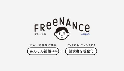 フリーランスのためのお金と保険のサービス『FREENANCE』を使ってみる1(登録~審査編)