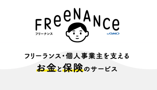 話題のフリーランス向けサービス『FREENANCE』を使ってみる4(収納代行編)
