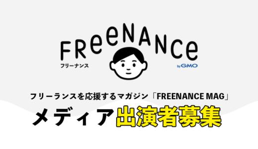 「FREENANCE MAG」に出演してくれるフリーランスの方を大募集!