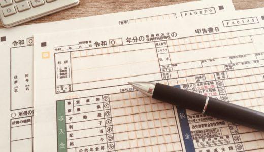 【税理士が解説】確定申告のやり方Vol.02「経費入力で注意すべき3項目について」