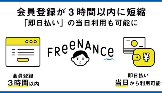 話題のフリーランス向けサービス『FREENANCE』を使ってみる5(eKYC編)
