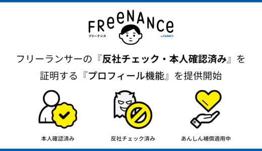 フリーランスのためのお金と保険のサービス『FREENANCE』を使ってみる6(プロフィール機能編)