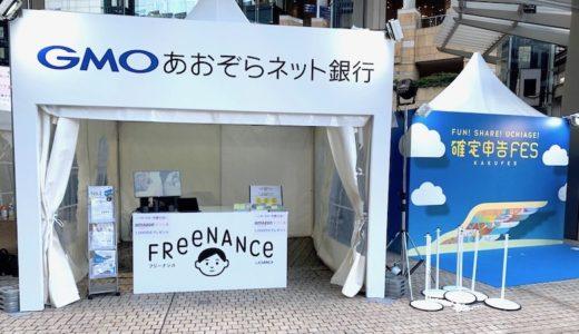 【イベントレポート】確定申告FESにフリーナンスがブースを出展しました!