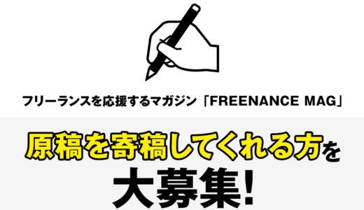 「FREENANCE MAG」に原稿を寄稿してくれるフリーランスの方を大募集します!
