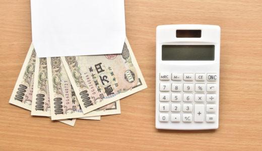 「持続化給付金、私はもらえる?」フリーライターが条件や申請方法・必要書類を徹底調査!