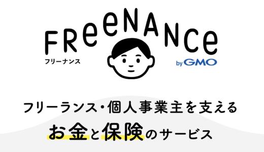 話題のフリーランス向けサービス『FREENANCE』を使ってみる3(与信スコア編)