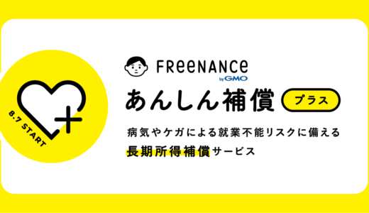 FREENANCE(フリーナンス)が提供するフリーランス・個人事業主向け保険『あんしん補償プラス』。特徴や掛け金について解説!