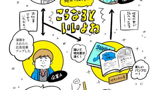 地方クリエイターが単価を上げるために必要なことは?吉本ユータヌキさんに聞く「SNSで自分の価値を高めるコツ」