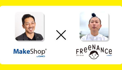 ネットショップASP業界初。FREENANCEがMakeShopと連携し、ショップ運営者の資金繰りを支援
