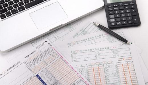 持続化給付金申請期限が2021年2月15日まで延長に。確定申告も4月15日まで延長が決定