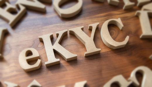 便利で安心!今注目のデジタル本人確認eKYC(ホ)とは?
