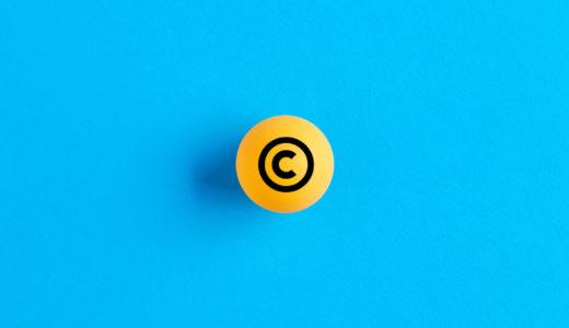 個人事業主が知っておきたい「著作権」を弁護士が徹底解説!(初心者向け)