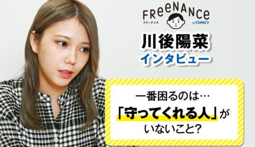 【PR】元乃木坂46川後陽菜・いざというときの「あんしん」があれば、フリーランスはもっと楽しめる!