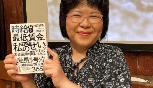 フリーライターが国会議員に「ド厚かましく」聞いた。『時給はいつも最低賃金、これって私のせいですか?』和田靜香インタビュー