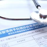 FREENANCE 健康診断