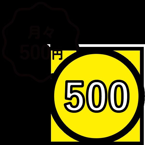 月々500円