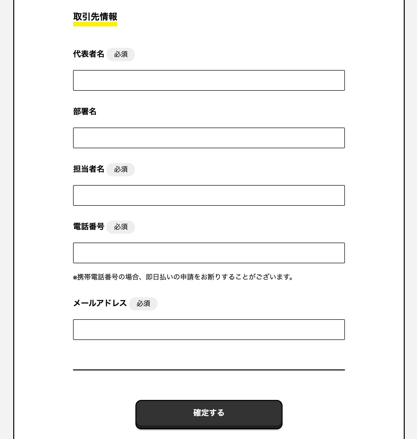 請求書の新規登録